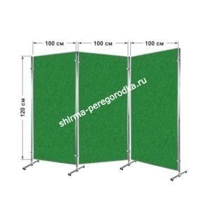 Мобильная перегородка двухсторонняя напольная фетровая зеленая 3-х секционная 120 х 100 см