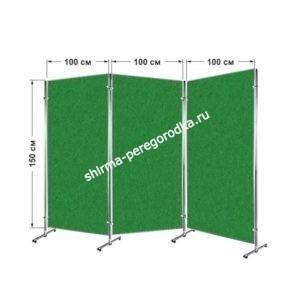 Перегородка для офиса двухсторонняя напольная фетровая зеленая 3-х секционная 150 х 100 см