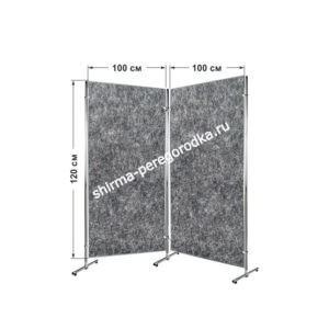 Ширма перегородка двухсторонняя напольная фетровая серая 2-х секционная 120 х 100 см