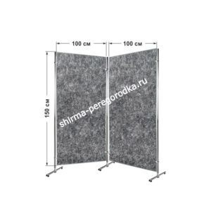 Перегородки для офиса двухсторонняя напольная фетровая серая 2-х секционная 150 х 100 см