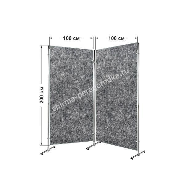 Мобильная перегородка двухсторонняя напольная фетровая серая 2-х секционная 200 х 100 см