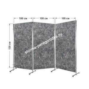 Перегородка для зонирования двухсторонняя напольная фетровая серая 3-х секционная 120 х 100 см