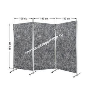 Офисная перегородка двухсторонняя напольная фетровая серая 3-х секционная 150 х 100 см