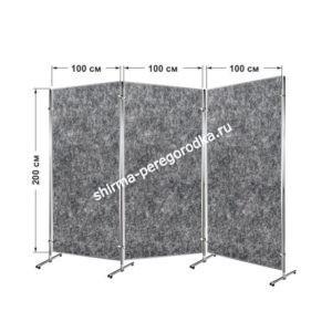 Декоративная перегородка двухсторонняя напольная фетровая серая 3-х секционная 200 х 100 см