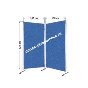 Мобильная перегородка двухсторонняя напольная фетровая синяя 2-х секционная 120 х 100 см