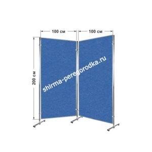 Ширма перегородка двухсторонняя напольная фетровая синяя 2-х секционная 200 х 100 см