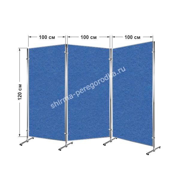 Декоративная перегородка двухсторонняя напольная фетровая синяя 3-х секционная 120 х 100 см