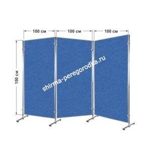 Офисная перегородка двухсторонняя напольная фетровая синяя 3-х секционная 150 х 100 см