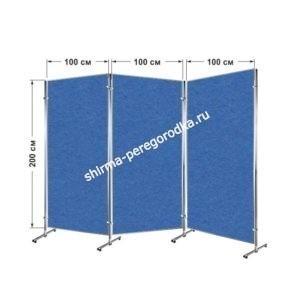 Перегородка для зонирования двухсторонняя напольная фетровая синяя 3-х секционная 200 х 100 см